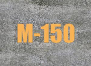 Купить бетон М-150 в Одессе